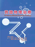 實證物理治療(Evidence-Based Physical Therapy)