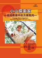 小小探索家:幼兒教育中的方案取向(二版)(oung Investigators: The Project Approach in the Early Years)