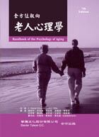 老人心理學(Handbook of the Psychology of Aging, 7e)