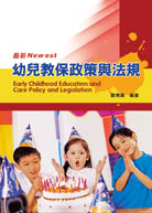 幼兒教保政策與法規(Early Childhood Education and Care Policy and Legislation)