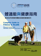 體適能與健康指南:適合各年齡層的體能活動與營養指引(Complete Guide to Fitness & Health: Physical Activity and Nutrition Guidelines for Every Age)