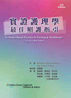 實證護理學-最佳照護指引(Evidence-Based Practice in Nursing & Healthcare: A Guide to Best Practice, 2e)