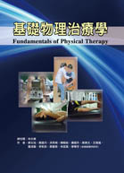 基礎物理治療學(Fundamentals of Physical Therapy)