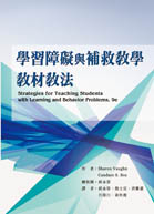 學習障礙與補救教學教材教法(Strategies for Teaching Students with Learning and Behavior Problems, 9e)