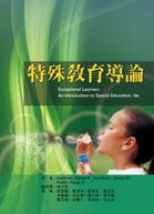 特殊教育導論(Exceptional Learners: An Introduction to Special Education, 13e)