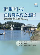 輔助科技在特殊教育之運用(Education Tech Points: A framework for Assistive Technology)